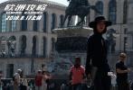 电影《欧洲攻略》发布了一段片段花絮,曝光了杜鹃练习滑板的片段。