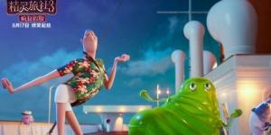 《精灵旅社3:疯狂假期》曝特辑 德古拉甲板热舞