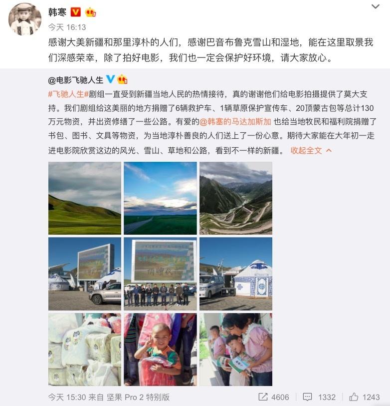 《飞驰人生》捐取景地130万 韩寒寻找最美赛道,刘虹位
