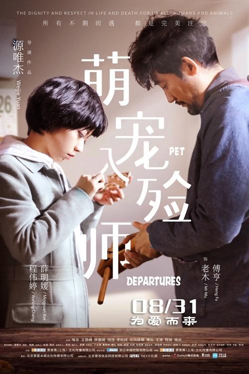 《萌宠入殓师》预告海报双发 8月31日催泪上线