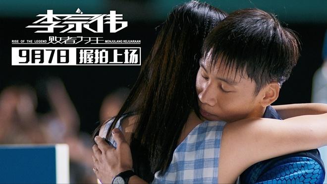 看《李宗伟:败者为王》 品一场势均力敌的爱情