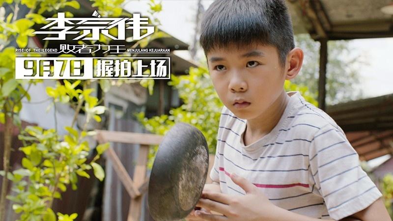 《李宗伟》发励志预告 9月7日小镇青年后果非凡