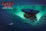 《精灵旅社3》票房破亿 精灵家族揭古城沉没之谜