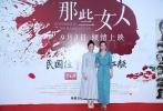 8月29日,由吴贻弓执导的抗战史诗电影《那些女人》在北京电影学院举行献映礼。江平、何赛飞、胡可、张一山、保剑锋、陈龙等影片主创及王兴东、黄建新、尹力、吴若甫等百位电影人受邀出席了当晚的活动。