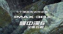 看IMAX 3D版《碟中谍6:全面瓦解》的五大理由