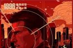 《碟中谍6》曝酷炫海报 阿汤哥22年惊险动作重现