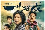 《一出好戏》宣布密钥延期 院线上映至10月7日