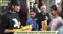 陈坤回乡重庆调研 与农户小女孩忆童年收获满满正能量