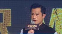 第五届西溪影人会杭州开幕 《反贪风暴3》在京首映