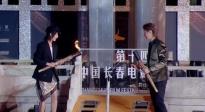 鹿晗周冬雨代表中国电影新力量点燃火炬 照亮电影未来之路