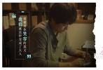 由东宝映画制作,中国电影股份有限公司进口,华夏电影发行有限责任公司发行影片《念念手纪》将于9月14日全国上映,影片根据住野夜的畅销小说《我想吃掉你的胰脏》改编。