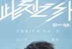 """9月10日,王俊凯工作室发布了一组清新色调的照片,并配文称:""""华年之间,弥多精彩。此刻之外,你是未来。"""""""