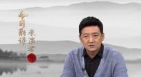 《今日影评·表演者言》回响版之王砚辉