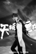 王俊凯再曝英伦风时尚质感d8899尊龙娱乐游戏 英气少年无畏无惧
