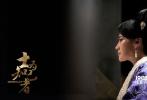 """近日,电影《士为知己者》于象山影视城正式开机,该片由魏楠执导,二勇(张望)任制片人,许晴、国村隼、马闻远、孙浩、刘欢、吴樾、鲍春来、李芯一等一众演员主演。据悉,电影故事脱胎自司马迁的《史记·刺客列传》,源自中国古代四大刺客之一的豫让,围绕""""士为知己者死""""的典故所展开。改编后的故事讲述在一个动荡的列国割据时期,廉起为报弑君之仇,隐忍埋名,并由此牵引出一段复杂的情仇纠葛,以及家国天下与个人道义的终极抉择。"""