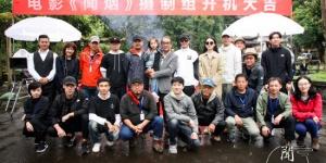 韩庚张国立新作《闻烟》开机 《入殓师》团队打造