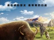 《阿尔法:狼伴归途》发新海报 阖家齐享史前奇旅