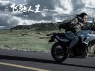《飞驰人生》再曝新剧照 尹正尹昉公路狂飚摩托