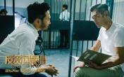 《反贪风暴3》是TVB连续剧?