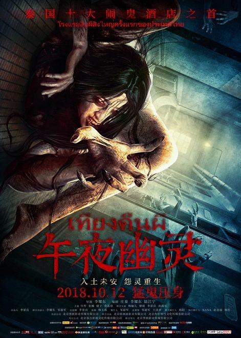 《午夜幽灵》10月12日上映 怨灵还魂惊悚来袭