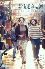 《悲伤逆流成河》曝MV 房东的猫献唱《给妈妈》