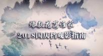 2018国庆档观影指南 激烈竞争下爆款终将花落谁家?