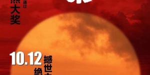 《红高粱》10.12将重映 再现柏林金熊奖获奖经典