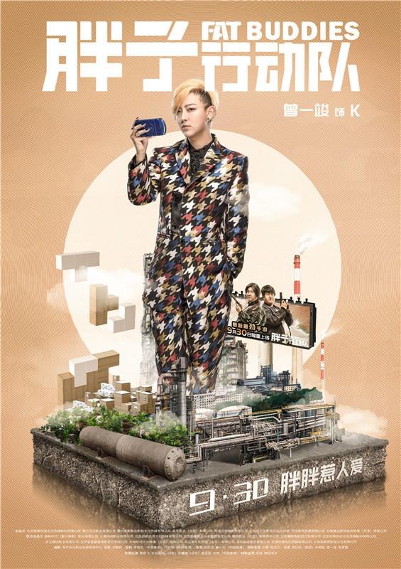 《胖子行动队》破2亿曝人物海报 两极口碑惹争议