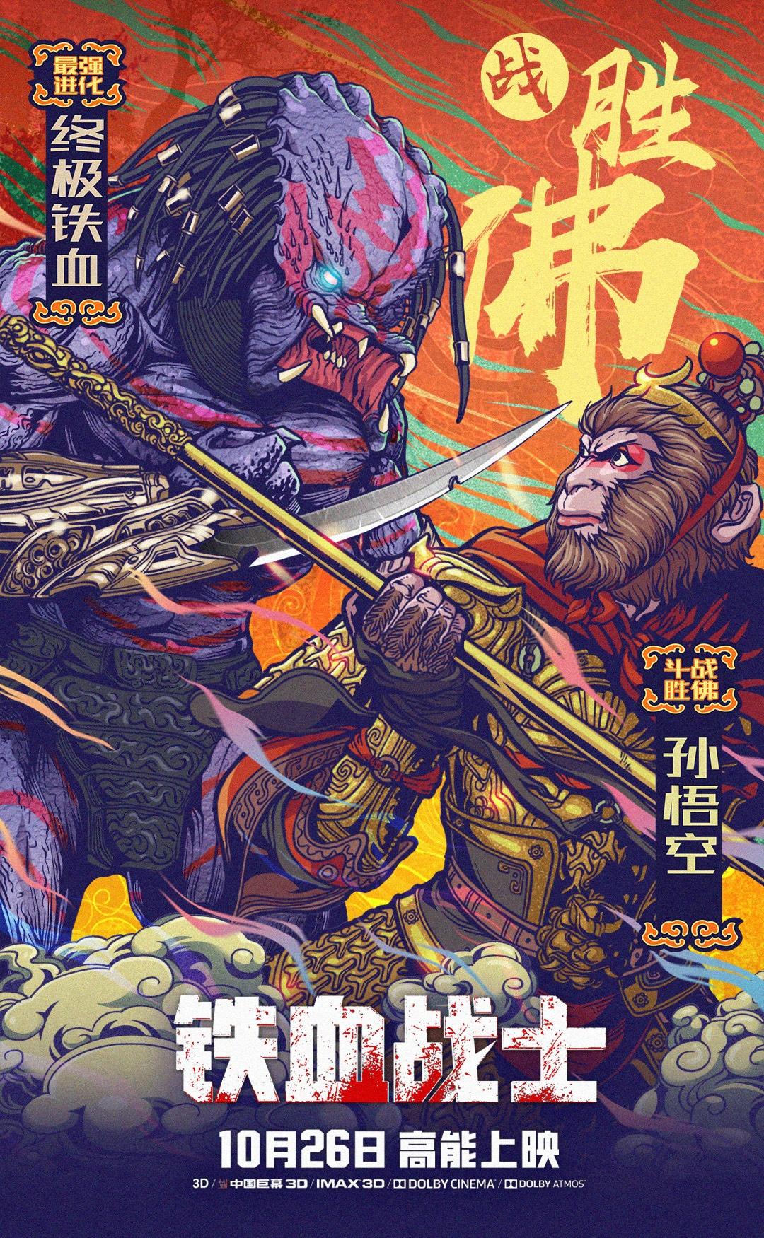 《铁血战士》大幕即刻拉开 新海报叫板四大战神