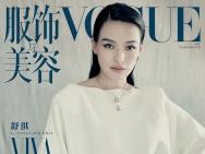 舒淇六登《VOGUE》封面 高冷色调衬托冷艳美人