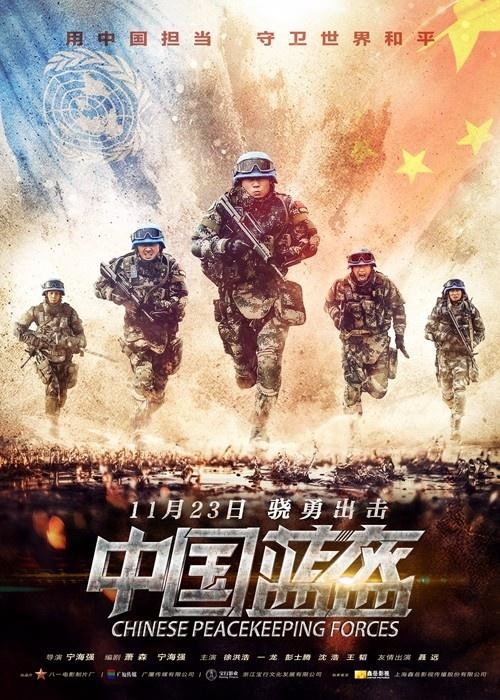 《中国蓝盔》亮相丝绸之路国际电影节 改档11.23