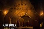 """《无敌原始人》19日上映 抖森小雀斑""""势不两立"""""""