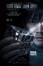 《黑暗迷宫》曝人物海报 聂远深陷平行时空死循环