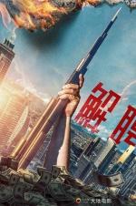 《解聘师》曝国际海报