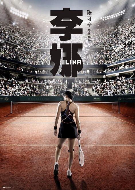 陈可辛电影《李娜》海报公布 筹备四年终开机