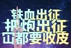 """由二十世纪福斯出品、《钢铁侠3》导演沙恩·布莱克执导的好莱坞科幻动作冒险大片《铁血战士》已经正式宣布定档10月26日。为了更深入地了解中国,""""老铁""""铁血战士近日在众多影迷欢迎中亲自""""巡游""""中国,学习各地方言感受风土人情。"""
