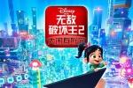 """《无敌破坏王2》英版预告 开启""""村通网""""大冒险"""