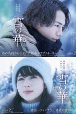 电影《雪之华》曝小提琴版预告 谱写浪漫冬季恋歌