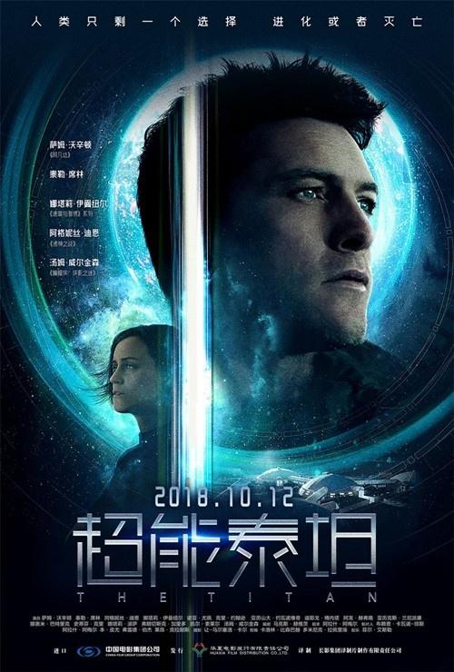 《超能泰坦》今日上映