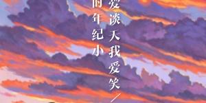 """《昨日青空》曝插曲""""儿时"""" MV 还原遗失的记忆"""
