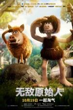 《无敌原始人》10.19上映小雀斑携神队友对抗抖森