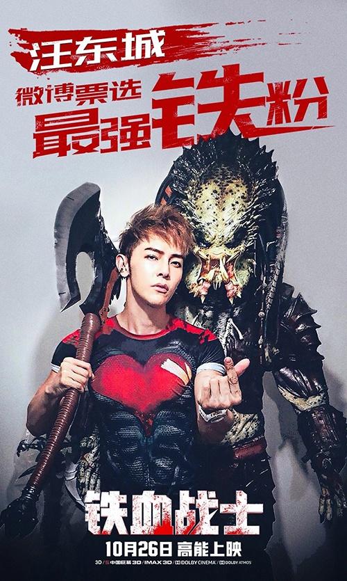 """《铁血战士》26日上映 汪东城获""""最强铁粉""""称号"""
