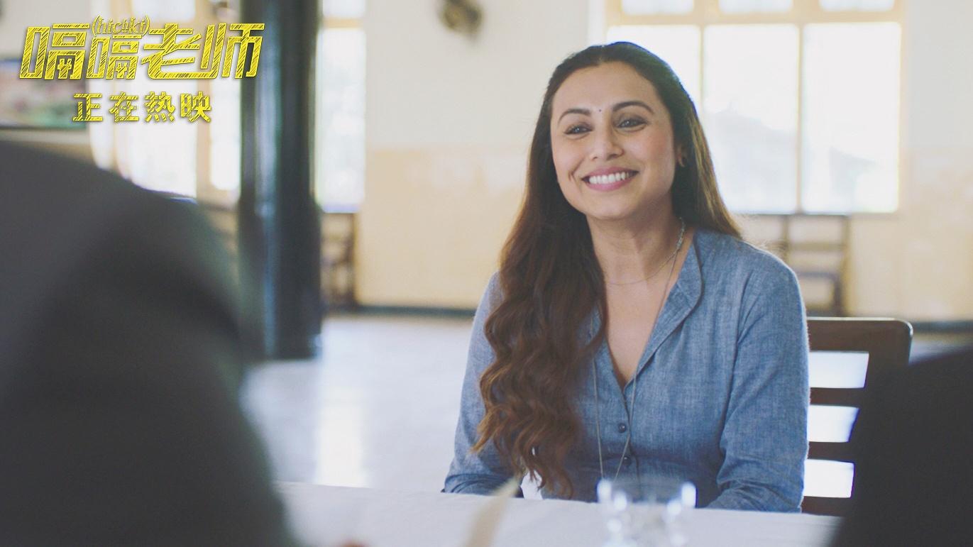 《嗝嗝老师》曝口碑特辑 直面印度教训歧视问题