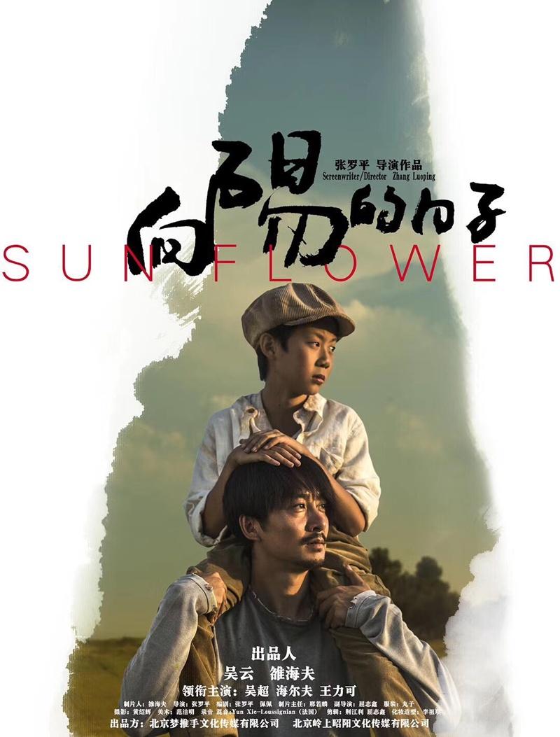 《向阳的日子》首映 主演吴超讲述片场断指故事