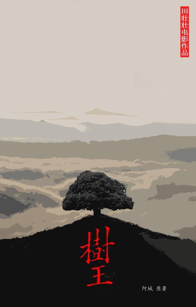 田壮壮十年来首次执导 新片将改编阿城《树王》