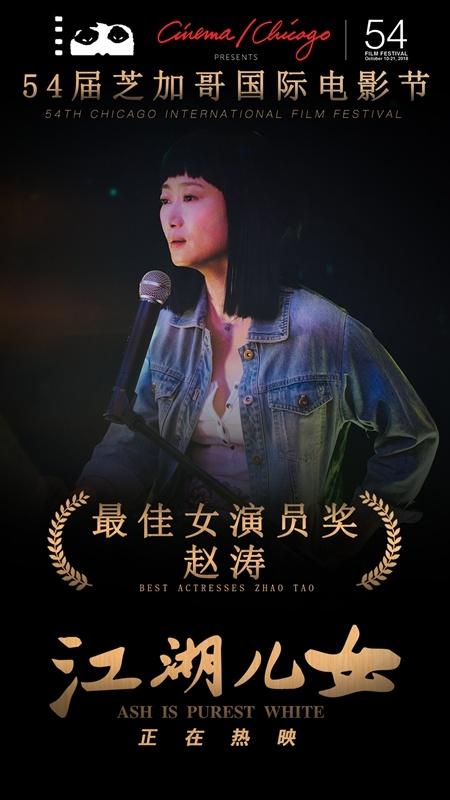 赵涛芝加哥国际电影节摘奖 贾樟柯斩获最佳导演