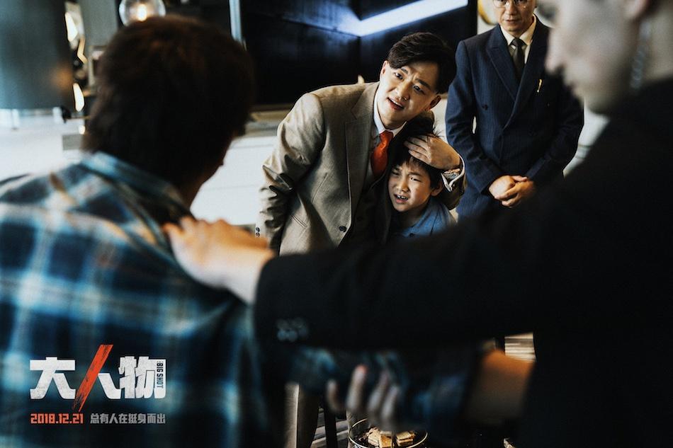 电影《大人物》定档12.21 包贝尔出演变态富二代