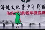 传统文化影视盛典青岛崂山举办 谢芳唐国强等出席