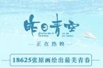 《昨日青空》曝幕后特辑 细节控团队睡一年办公室