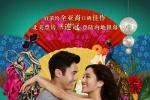 《摘金奇缘》内地上映一刀未剪?续集在上海拍摄